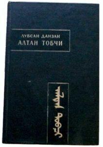 Древняя монгольская рукопись «Алтан Товч»