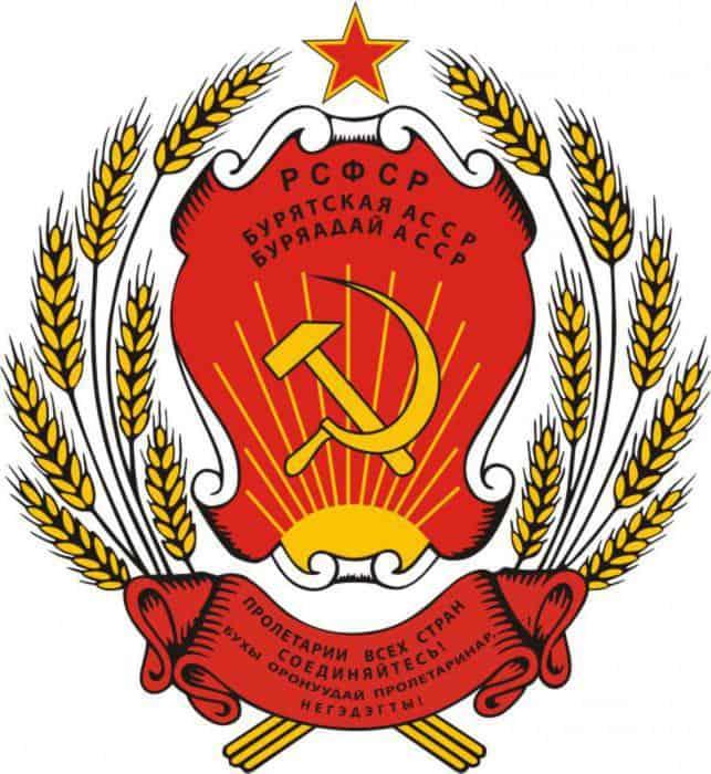 Герб Бурятской АССР