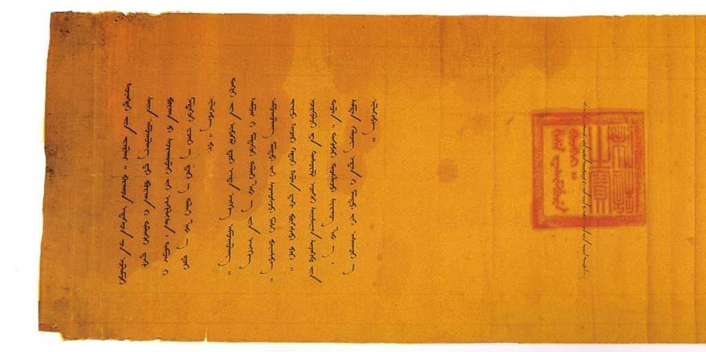 монгольская рукопись