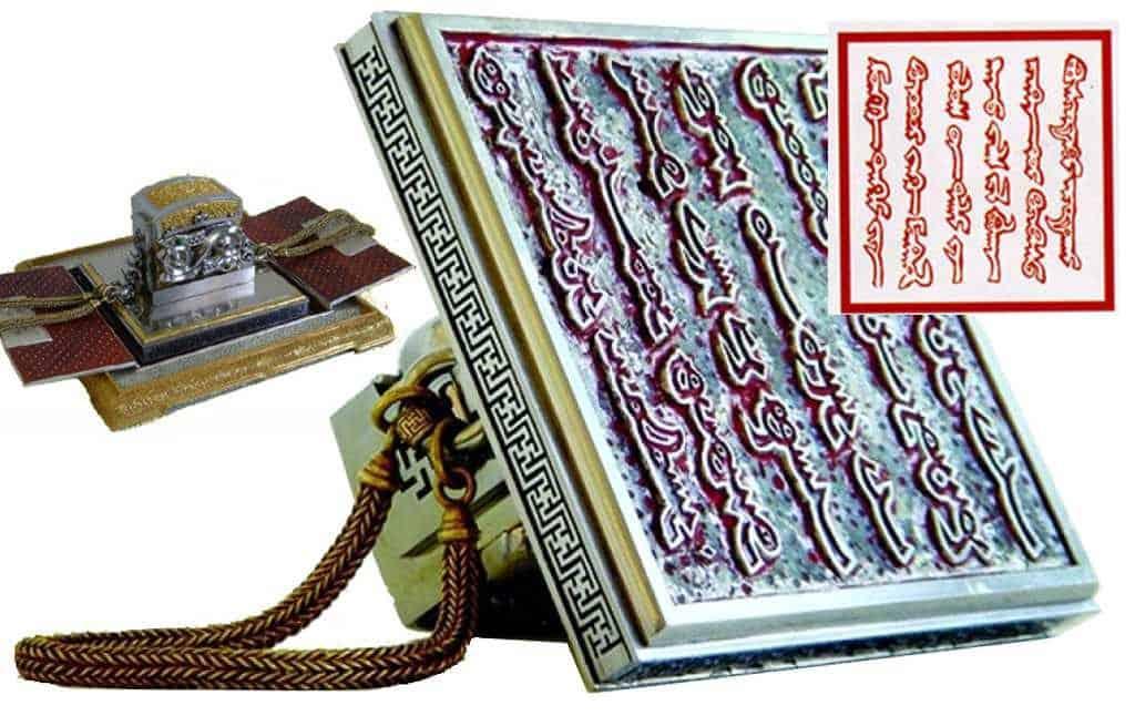 Девять государственных печатей тамга