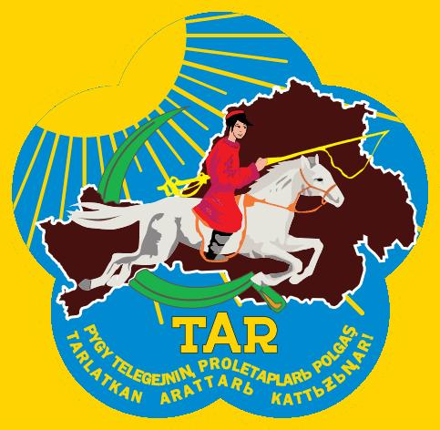 Герб Тыва с 1935 года