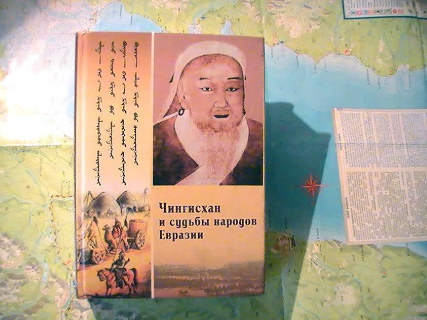 Чингисхан и судьбы народов Евразии