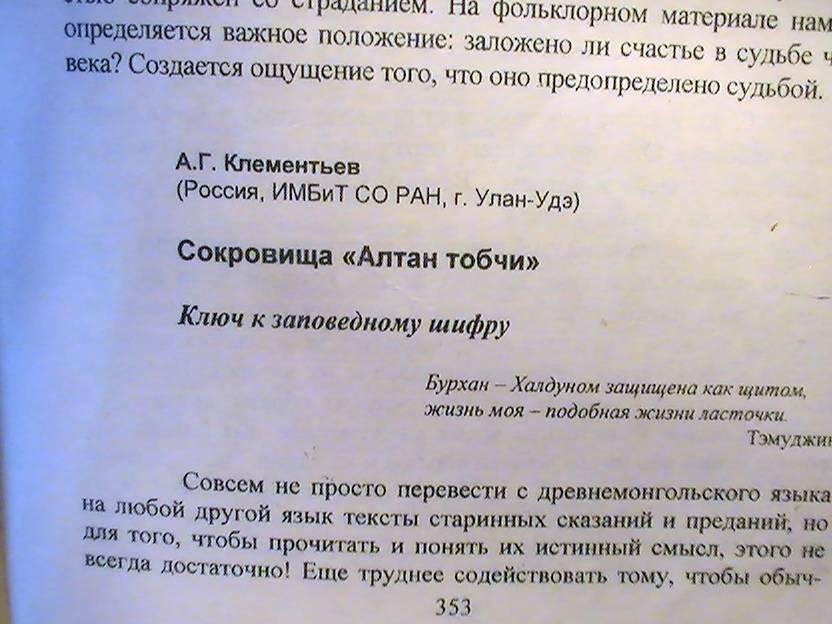 доклад под заголовком «Сокровища «Алтан Тобчи»
